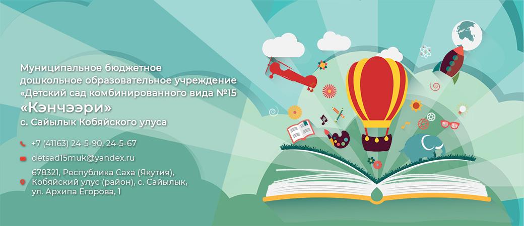 """МБДОУ """"Детский сад комбинированного вида №15 """"Кэнчээри"""""""